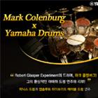 마크 콜렌버그의 야마하 드럼 연주 리뷰