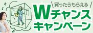 Wチャンスキャンペーン(防音室アビテックス)