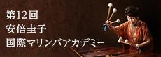 第12回安倍圭子国際マリンバアカデミー