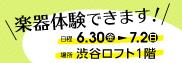 渋谷ロフト1階間坂ステージにて『ひらいてみようヤマハのトビラ』開催」