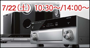 新AVレシーバー「RX-A3070」先行視聴会