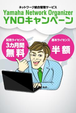 YNO「無償お試し」「スタートアップ」キャンペーン Yamaha Network Organizer(YNO)