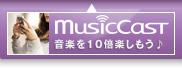MusicCast®対応ヤマハwi-fiスピーカーで音楽を10倍楽しもう♪