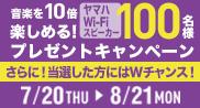 音楽を10倍楽しめる!ヤマハWi-Fiスピーカー100名様プレゼントキャンペーン