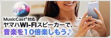 MusicCast対応ヤマハWi-Fiスピーカーで音楽を10倍楽しもう!