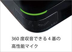360度収音できる4基の高性能マイク