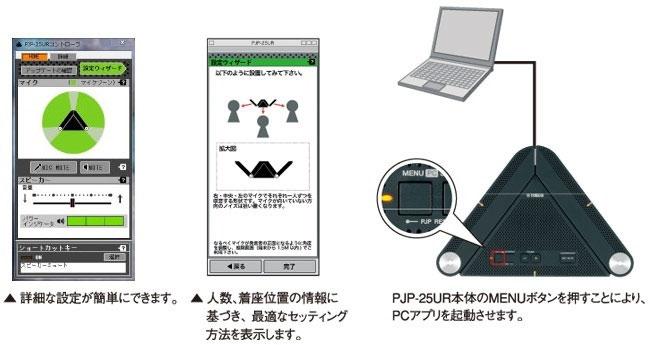 PCアプリから詳細設定が可能
