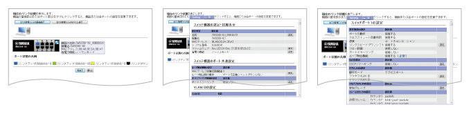 PC設定アプリケーションからもSWX2200の設定が可能
