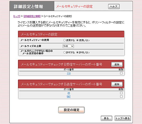 メールセキュリティー設定画面